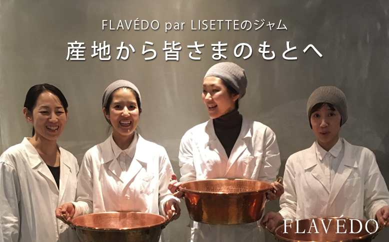 FLAVÉDO par LISETTEのジャム
