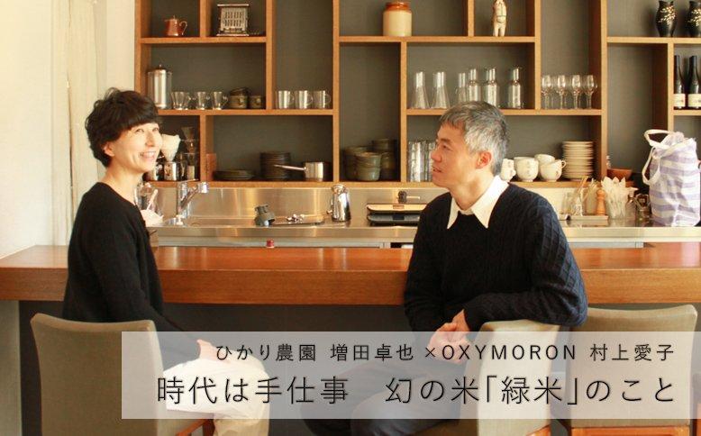 ひかり農園 増田卓也×OXYMORON 村上愛子 時代は手仕事 幻の米「緑米」のこと
