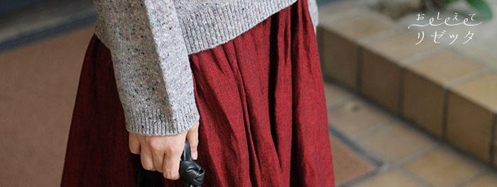 《教えてリゼッタ》秋冬の洋服、私が欲しいのはこれ!