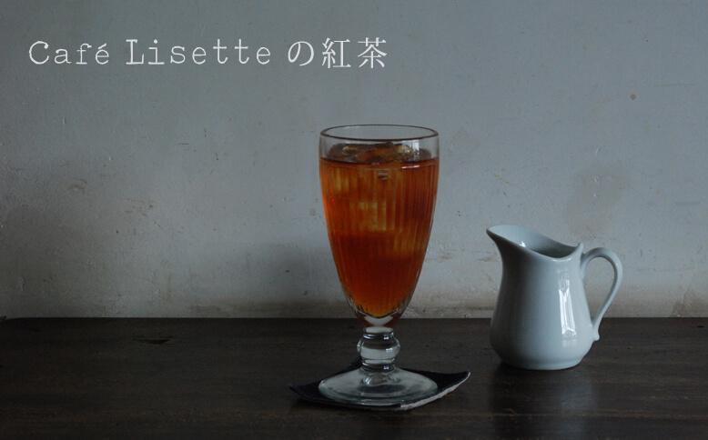 カフェリゼッタの紅茶