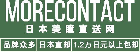 MORECONTACT日本最大美瞳直送网