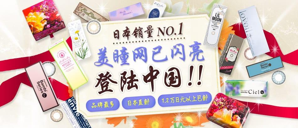 日本销量NO.1美瞳网已闪亮登陆中国
