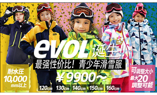junior ski wear