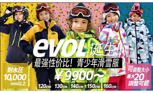junior ski wear