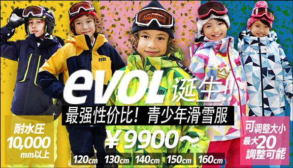 evol青少年滑雪服