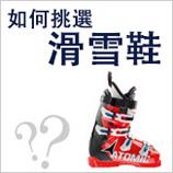 如何挑選滑雪靴