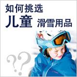 如何选择儿童滑雪用品