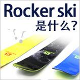 Rocker skis是什么?