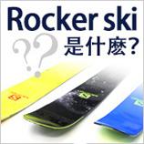Rocker skis是什麼?