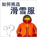 如何挑选滑雪服