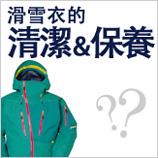滑雪服的清潔&保養