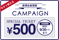 新規会員500円