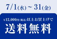 12000円以上送料無料