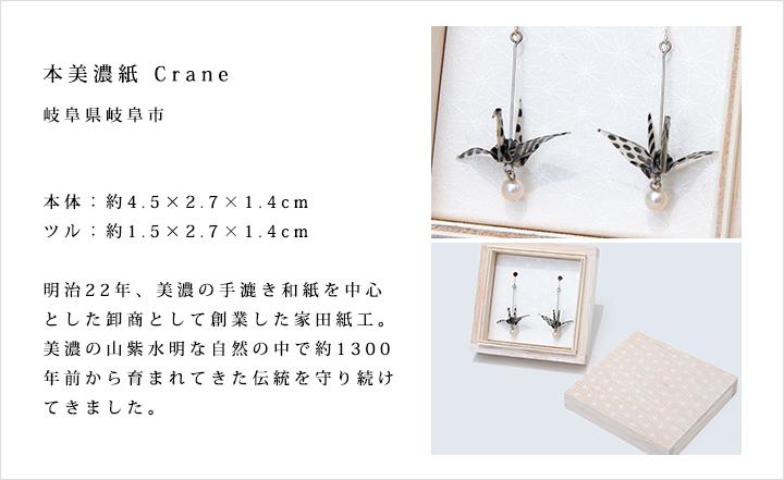 本美濃紙 Crane