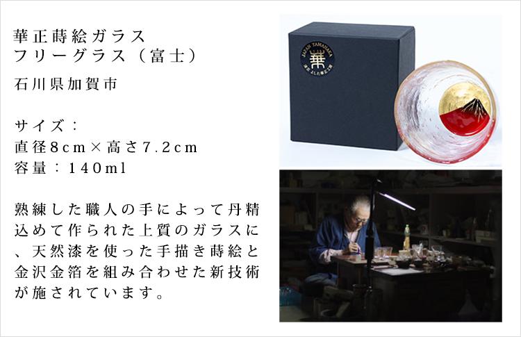 華正蒔絵ガラス フリーグラス(富士)