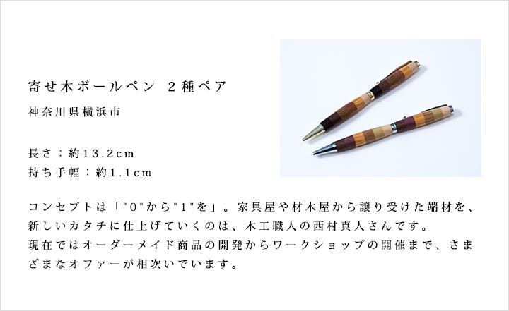 寄せ木ボールペン 2種ペア