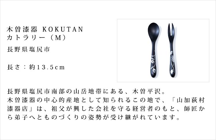 木曽漆器 KOKUTAN カトラリー(M)
