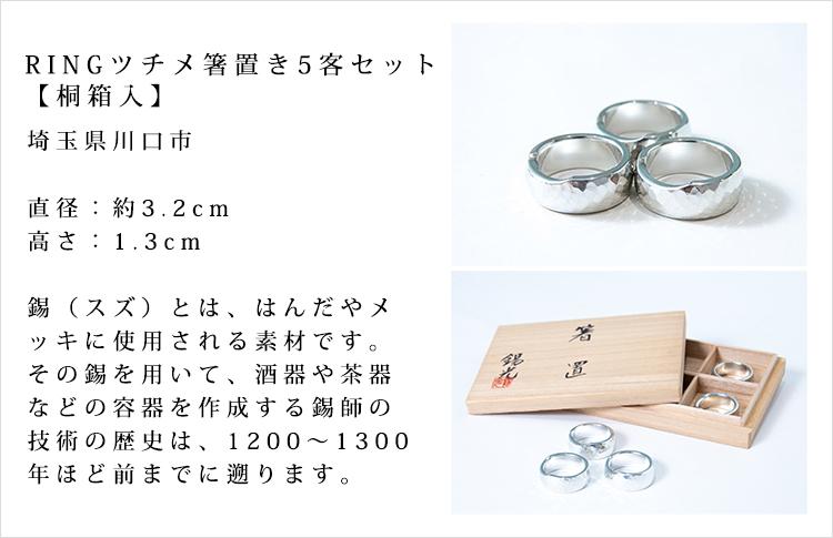 RINGツチメ箸置き5客セット【桐箱入】