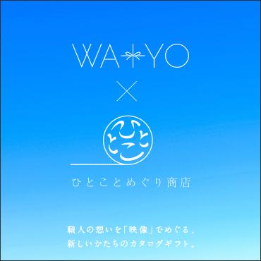 WA+YO × 手仕事図鑑 未来の後継者支援プロジェクト デジタルカタログギフト