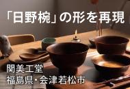 関美工堂 urushiol 飯碗
