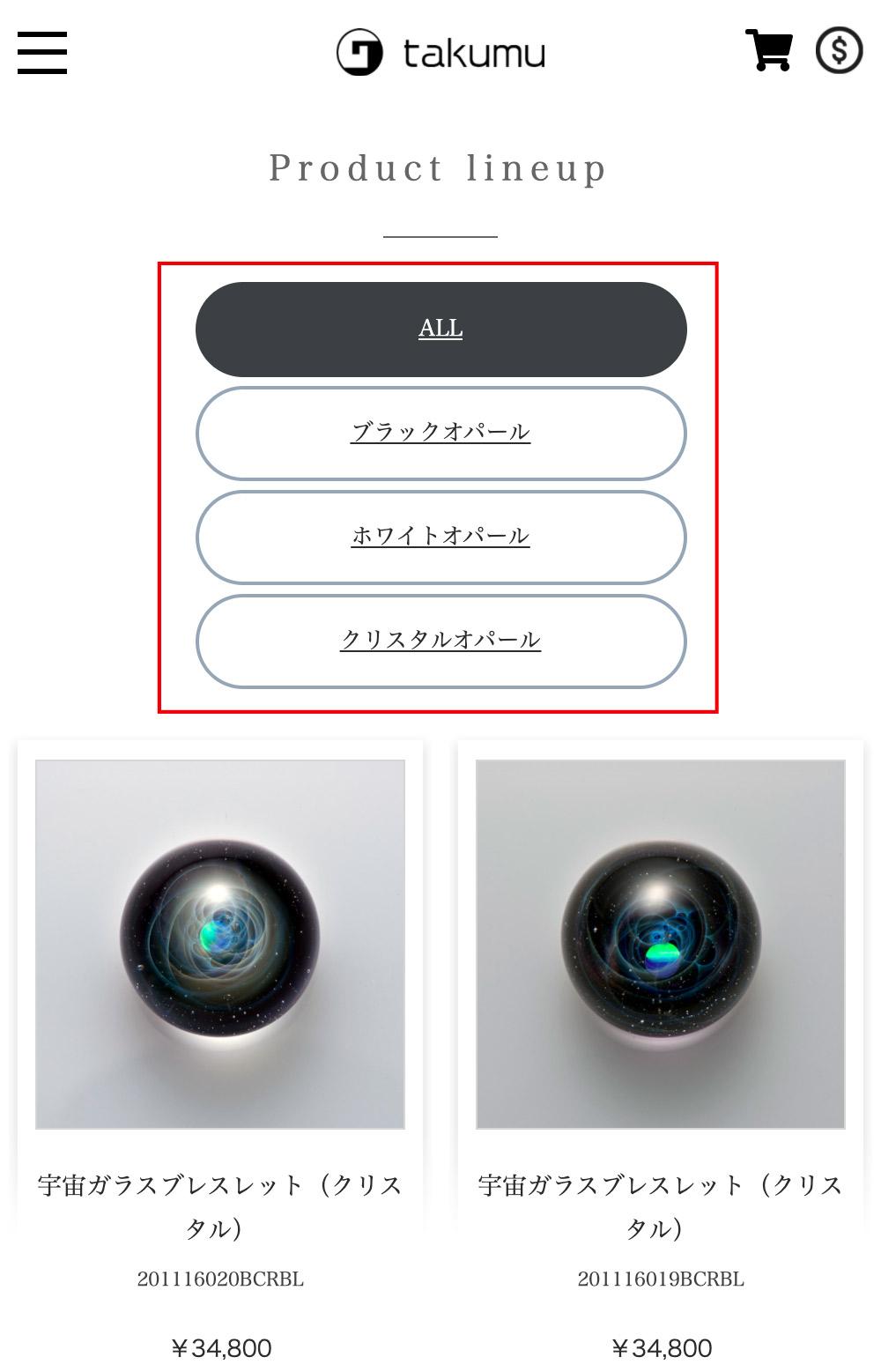 画像:(2) ブランドカテゴリーから選択